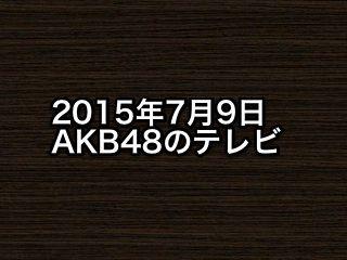 20150709tv000