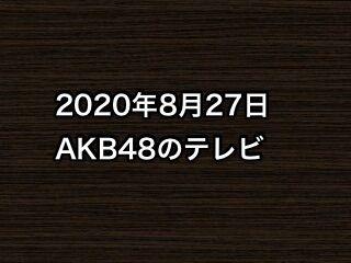 20200827tv000
