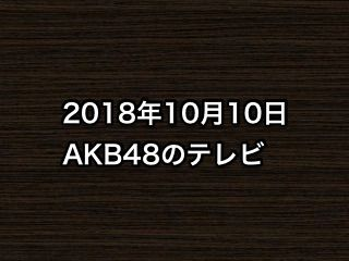 20181010tv000