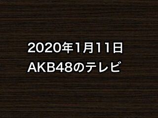 20200111tv000