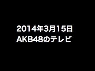 20140315tv000