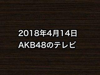 20180414tv000