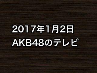 20170102tv000