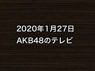 20200127tv000