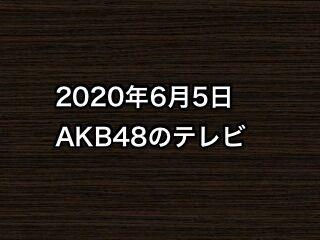 20200605tv000