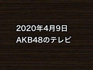 20200409tv000