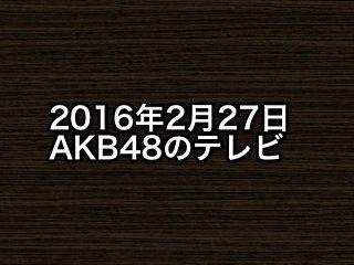 20160227tv000