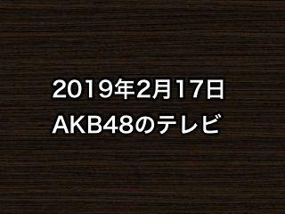 20190217tv000