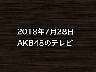 20180728tv000