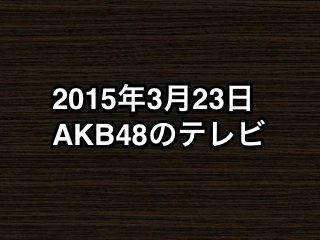 20150323tv000