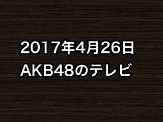 「今夜くらべてみました」など、2017年4月26日のAKB48関連のテレビ