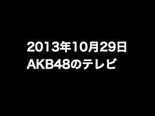 20131029tv000