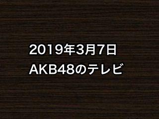 20190307tv000