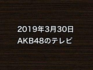 20190330tv000