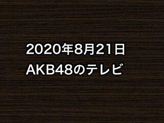 20200821tv000