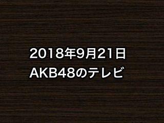 20180921tv000