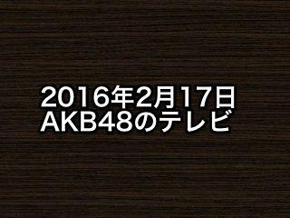 20160217tv000