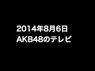 20140806tv000