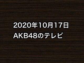 20201017tv000