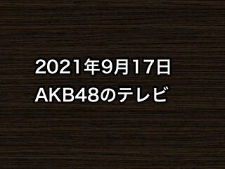 20210917tv000