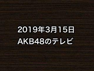20190315tv000