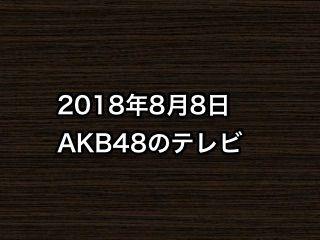 20180808tv000
