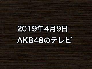 20190409tv000