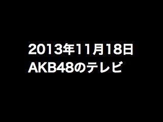 20131118tv000