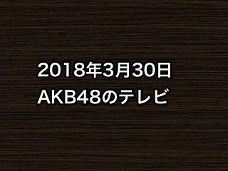 20180330tv000
