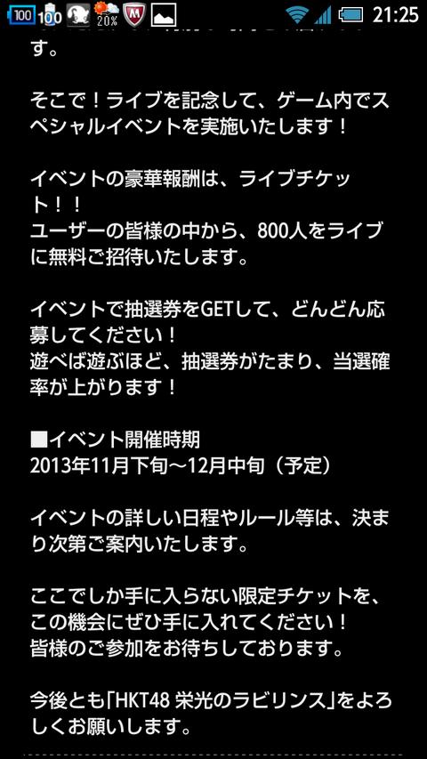 20131112hktgame002