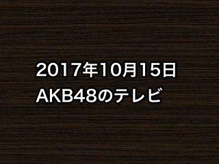 20171015tv000