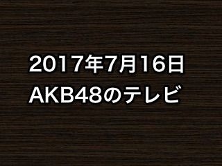 20170716tv000