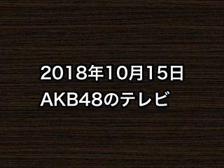 20181015tv000