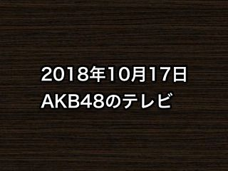 20181017tv000