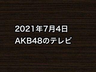20210704tv000