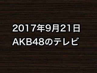 20170921tv000
