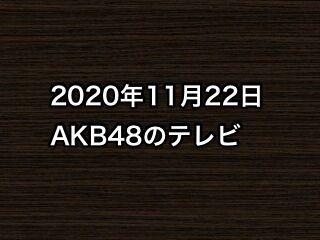 20201122tv000
