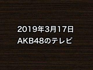 20190317tv000