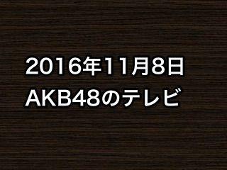 20161108tv000