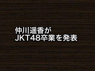 20160228nakagawa001