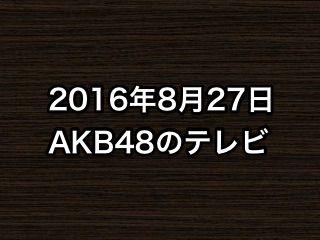 20160827tv000