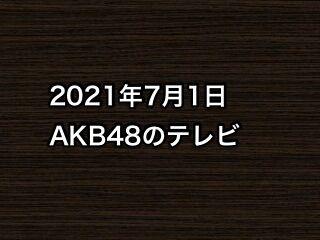 20210701tv000