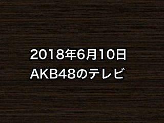20180610tv000