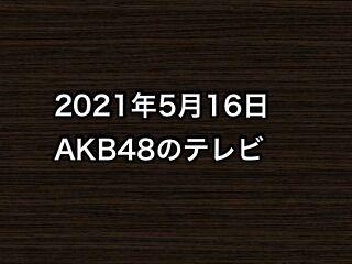 20210516tv000