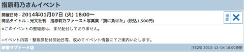 20131204fukuya001