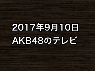 20170910tv000