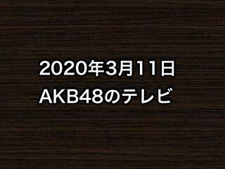 20200311tv000