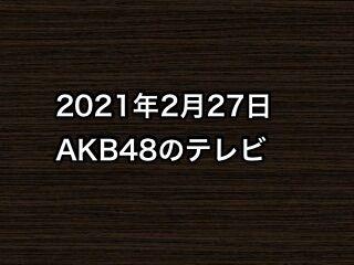 20210227tv000