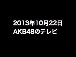 20131022tv000