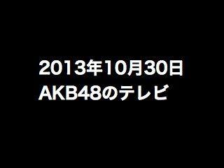 20131030tv000